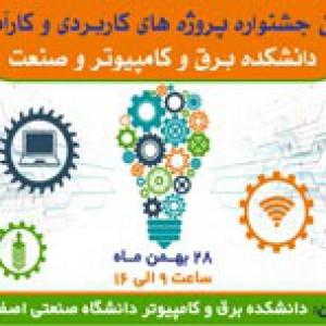 جشنواره پروژه ها و کارآموزی دانشکده برق و کامپیوتر